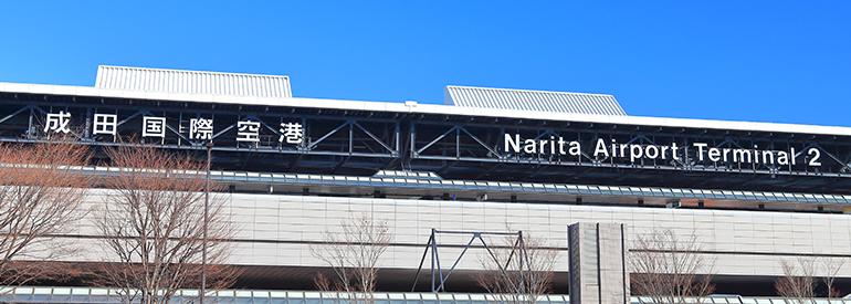 画像:成田空港外観