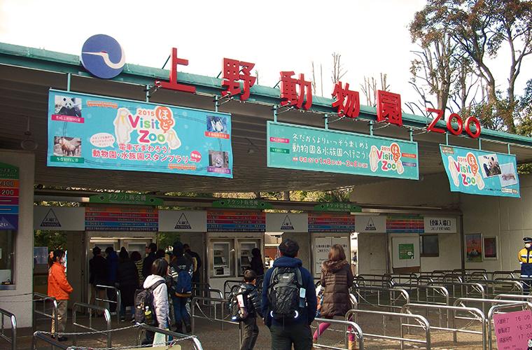 画像:上野動物園